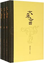 The Qin Empire (I, II and III, Abridged Edition) (Hardcover) (Chinese Edition)