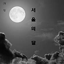 moon of seoul [Clean]
