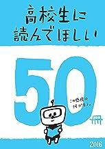 表紙: 高校生に読んでほしい50冊 2016 | 新潮文庫編集部