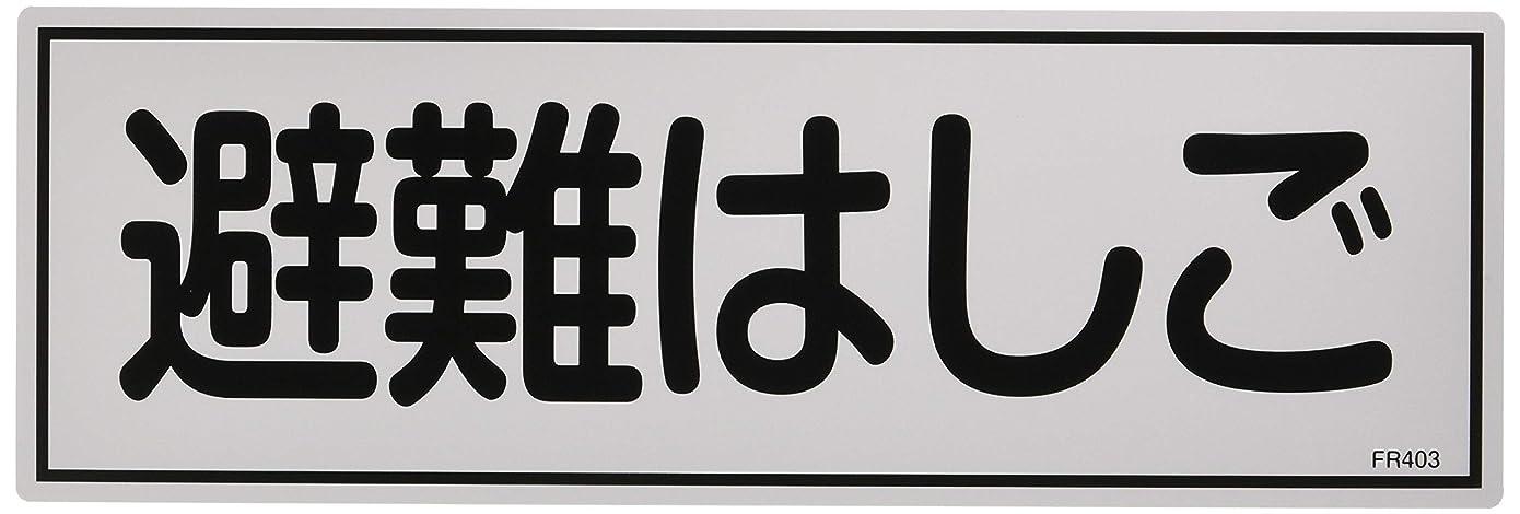緑十字 消防標識 避難ハシゴ 120×360mm エンビ 66405