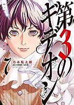 表紙: 第3のギデオン(7) (ビッグコミックス) | 乃木坂太郎