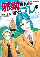 表紙: 邪剣さんはすぐブレる(3) (裏少年サンデーコミックス) | 飛田ニキイチ