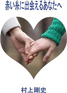 赤い糸に出会えるあなたへ: 喜び合える人と出会える自分でいるために (フォトポエム)