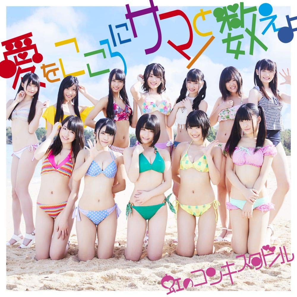 Regular Edition (Niji Ban, CD + DVD)