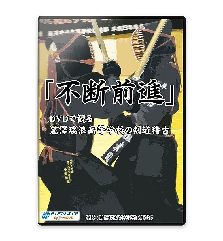 と正午略す【剣道練習法DVD】「不断前進」 DVDで観る麗澤瑞浪高等学校の剣道稽古