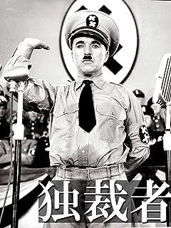 独裁者 (字幕版)