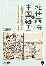 近世画譜と中国絵画 ―十八世紀の日中美術交流発展史