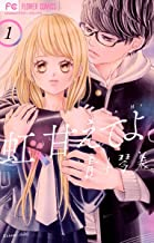 表紙: 虹、甘えてよ。(1) (フラワーコミックス) | 青木琴美