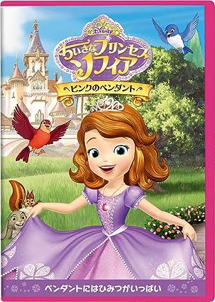 ちいさなプリンセス ソフィア/ピンクのペンダント [DVD]