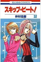 スキップ・ビート! 32 (花とゆめコミックス) Kindle版