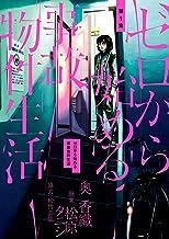 表紙: ゼロから始める事故物件生活(1) (ビッグコミックススペシャル) | 奥香織
