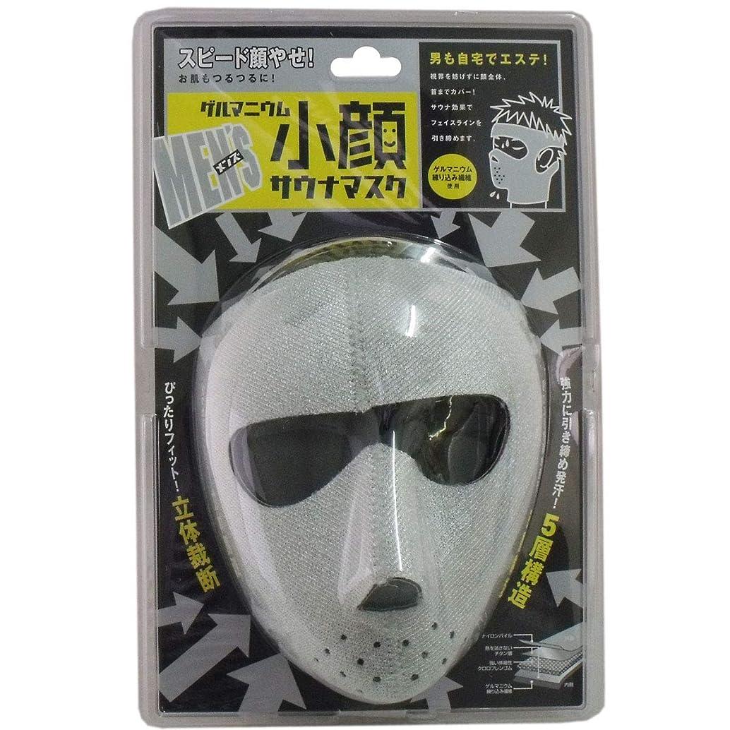 添加剤チート共和党【まとめ買い】ゲルマニウム 小顔サウナマスク メンズ×2個