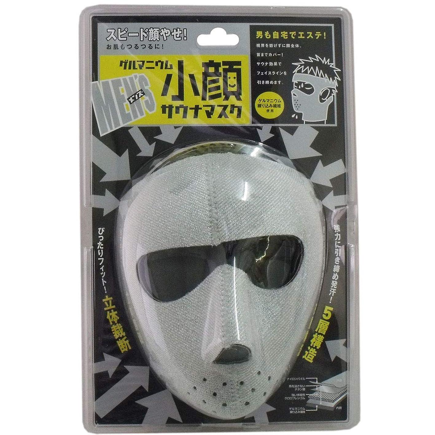 事業ジョリーポテト【まとめ買い】ゲルマニウム 小顔サウナマスク メンズ×2個
