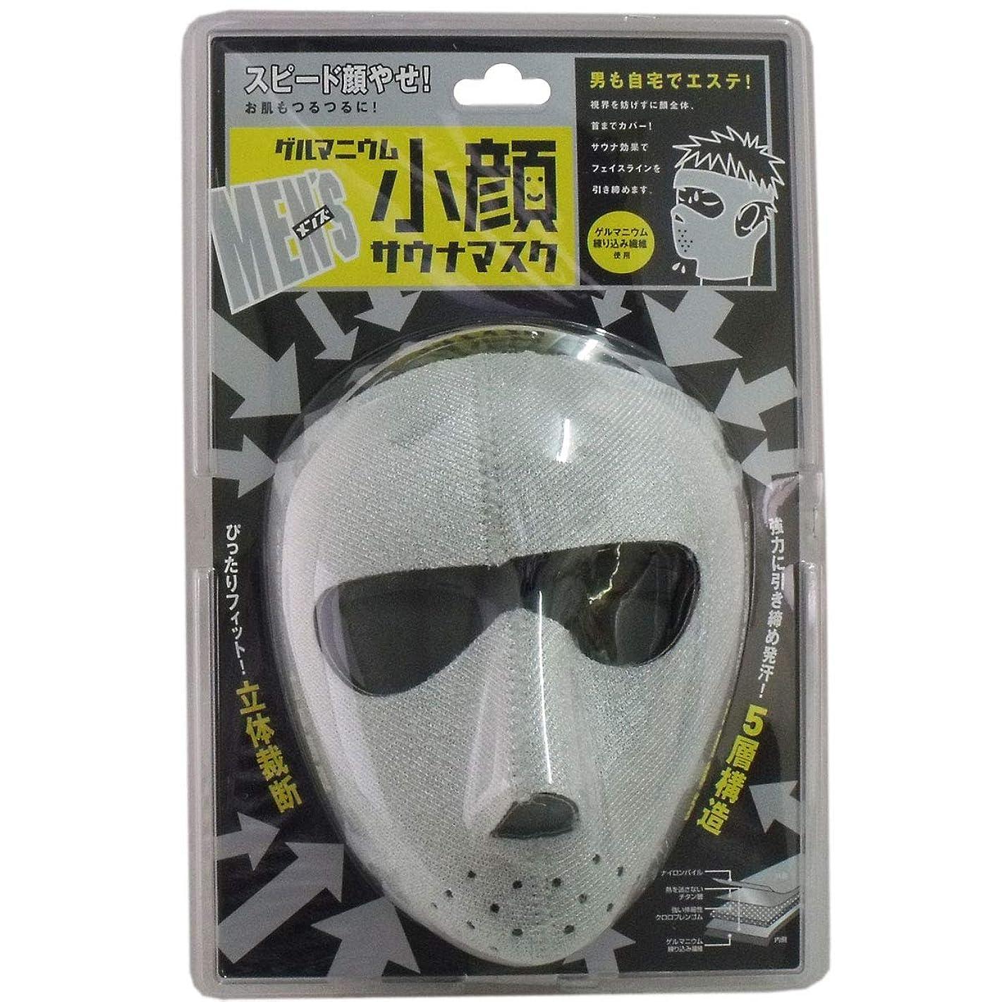 ハンディ十分です軽量【まとめ買い】ゲルマニウム 小顔サウナマスク メンズ×2個
