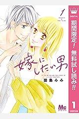 嫁にしたい男【期間限定無料】 1 (マーガレットコミックスDIGITAL) Kindle版