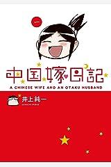 中国嫁日記(一) Kindle版