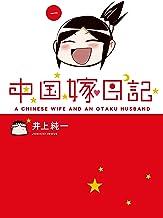 表紙: 中国嫁日記(一) | 井上 純一