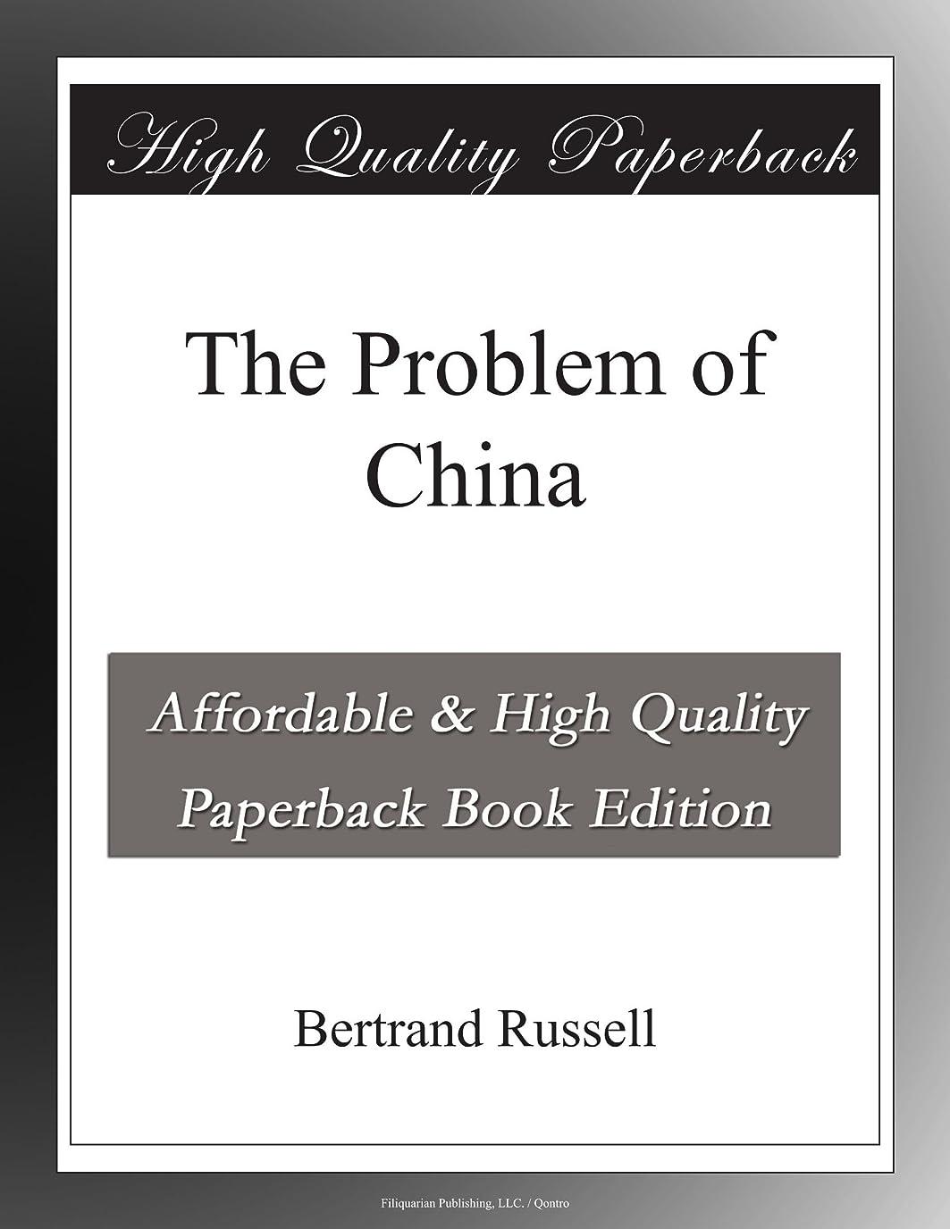 原始的などこでもお茶The Problem of China