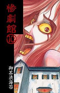 惨劇館 10