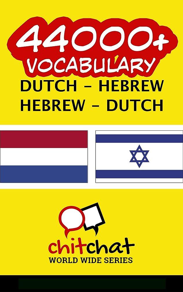無しファブリック自然公園44000+ Dutch - Hebrew Hebrew - Dutch Vocabulary (Dutch Edition)