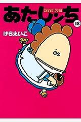 あたしンち(18) Kindle版