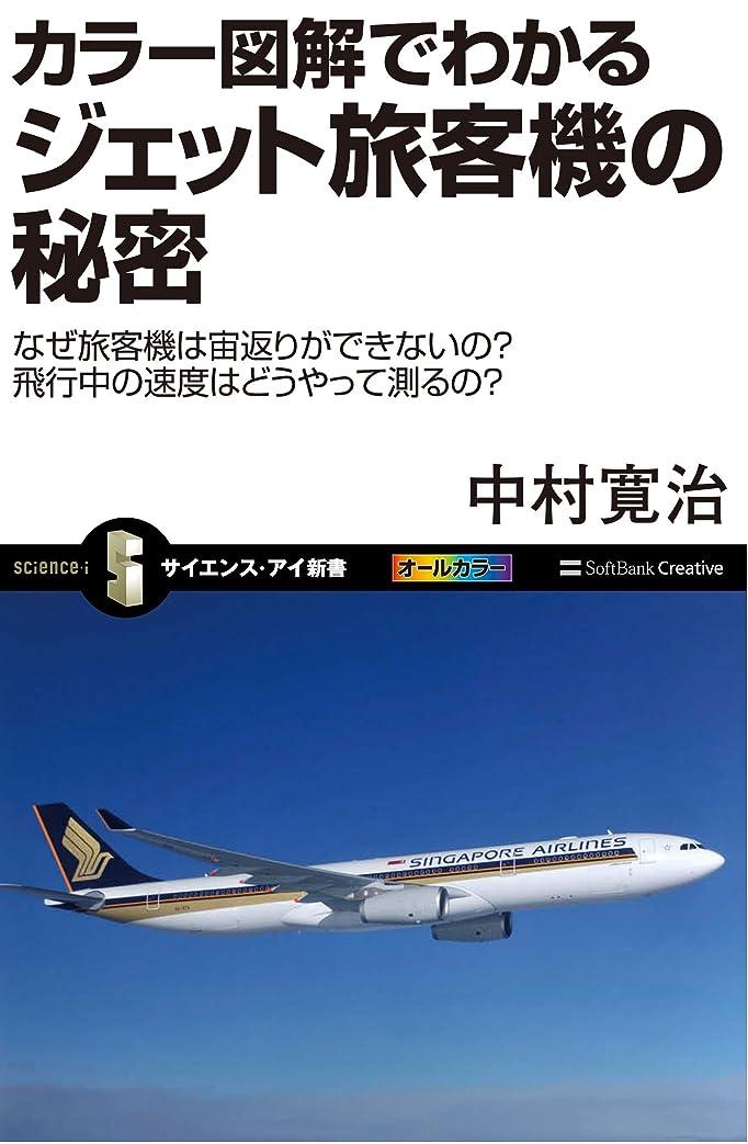 ゼリー素晴らしいこするカラー図解でわかるジェット旅客機の秘密 なぜ旅客機は宙返りができないの?飛行中の速度はどうやって測るの? (サイエンス?アイ新書)