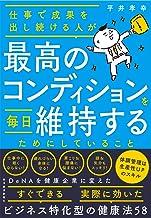表紙: 仕事で成果を出し続ける人が最高のコンディションを毎日維持するためにしていること   平井 孝幸