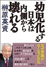 表紙: 幼児化する日本は内側から壊れる   榊原 英資