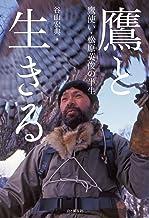 表紙: 鷹と生きる 鷹使い・松原英俊の半生 | 谷山 宏典