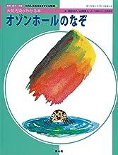 オゾンホールのなぞ―大気汚染がわかる本 (わたしたちの生きている地球 改訂・新データ版 3)