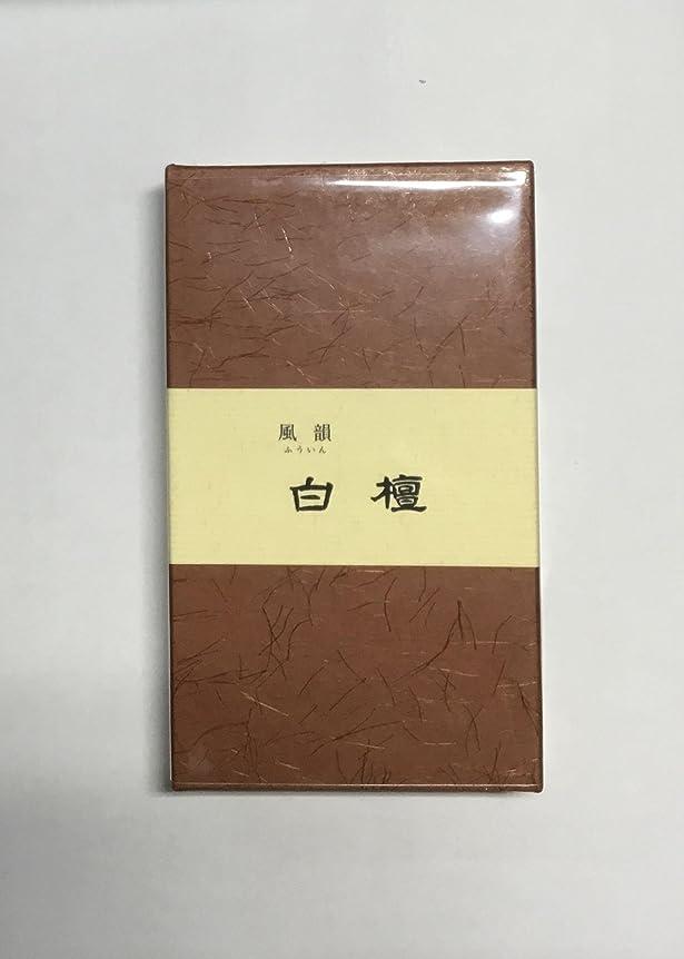 アミューズクロールストロークみのり苑 線香 風韻 白檀 短寸 天然香料 (100 グラム)