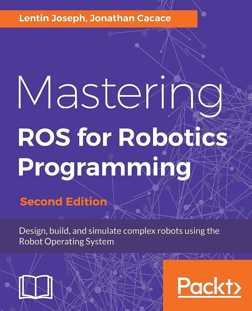 わずらわしいむしゃむしゃ導入するMastering ROS for Robotics Programming - Second Edition: Design, build, and simulate complex robots using the Robot Operating System