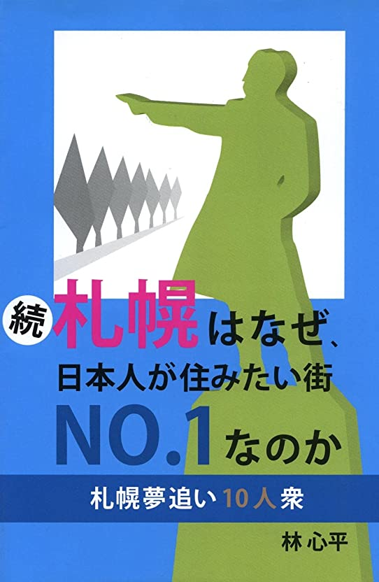 ボートカートやさしく続?札幌はなぜ、日本人が住みたい街No.1なのか【HOPPAライブラリー】