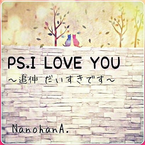PS.I LOVE YOU ~追伸 だいすきです~
