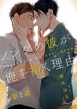 表紙: ノンケの彼が俺を抱く理由(ワケ) 第1話 (シガリロ) | 碓井はる