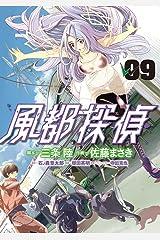 風都探偵(9) (ビッグコミックス) Kindle版