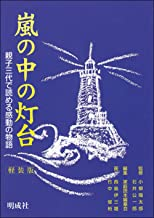 嵐の中の灯台: 親子三代で読める感動の物語