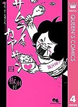 サムライカアサン 4 (クイーンズコミックスDIGITAL)