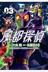 風都探偵(3) (ビッグコミックス) Kindle版