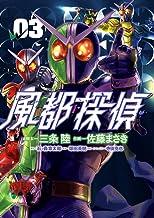 表紙: 風都探偵(3) (ビッグコミックス) | 三条陸