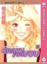 表紙: CRAZY FOR YOU 6 (マーガレットコミックスDIGITAL) | 椎名軽穂