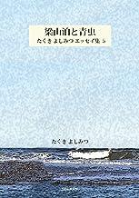 梁山泊と青虫 -たくき よしみつエッセイ集5- (タヌパック)