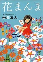表紙: 花まんま (文春文庫) | 朱川 湊人