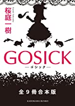 表紙: GOSICK 全9冊合本版 (角川文庫) | 桜庭 一樹