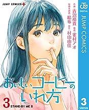 表紙: おいしいコーヒーのいれ方 3 (ジャンプコミックスDIGITAL) | 青沼裕貴