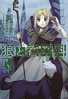 狼と香辛料(4) (電撃コミックス)