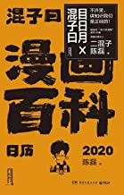 Calendar of Encyclopedia in Comics (2020) (Chinese Edition)