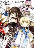 テイルズ オブ ベルセリア (3) (REXコミックス)