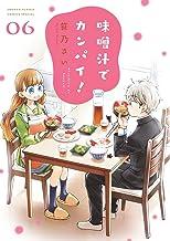 表紙: 味噌汁でカンパイ!(6) (ゲッサン少年サンデーコミックス) | 笹乃さい