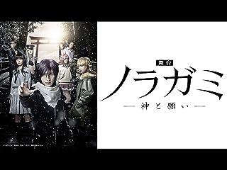 舞台「ノラガミー神と願いー」ディレクターズ・カット版(dアニメストア)...